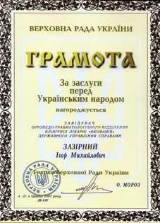 Грамота верховного совета Украины