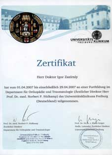 Сертификат о стажировке во Фрайбургском Университете (Германия)