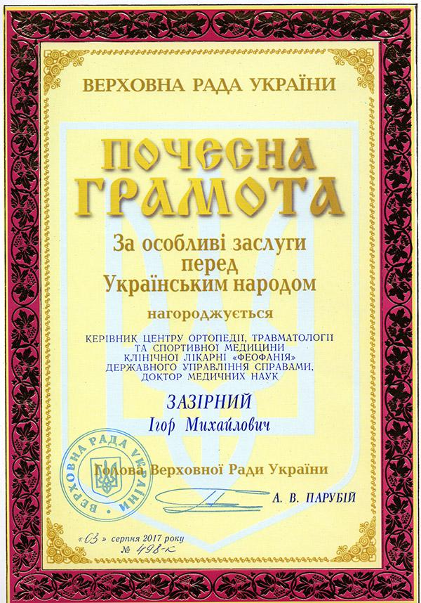 Certificate of honor by Ukrainian Parlament