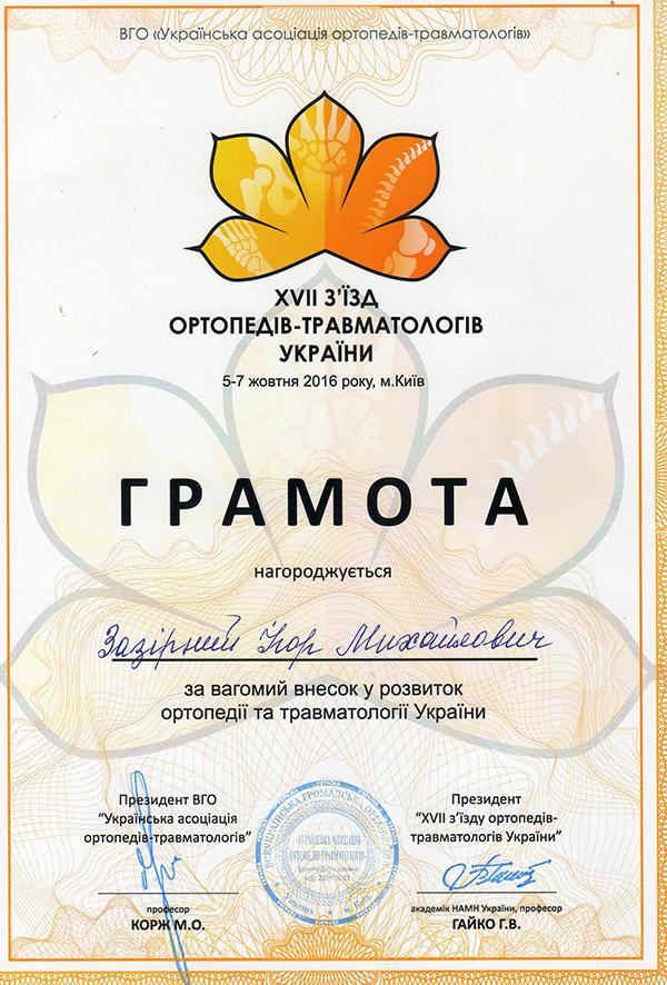 Грамота 17 зїзду ортопедів-травматологів України