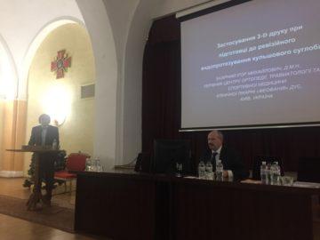 Выступление на конференции в Киеве 12 2017
