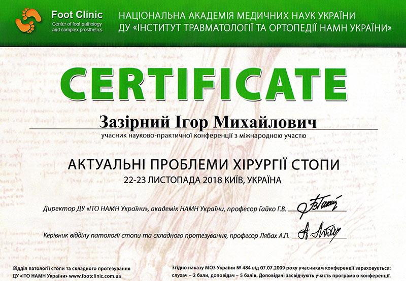 Сертифікат від НАМНУ