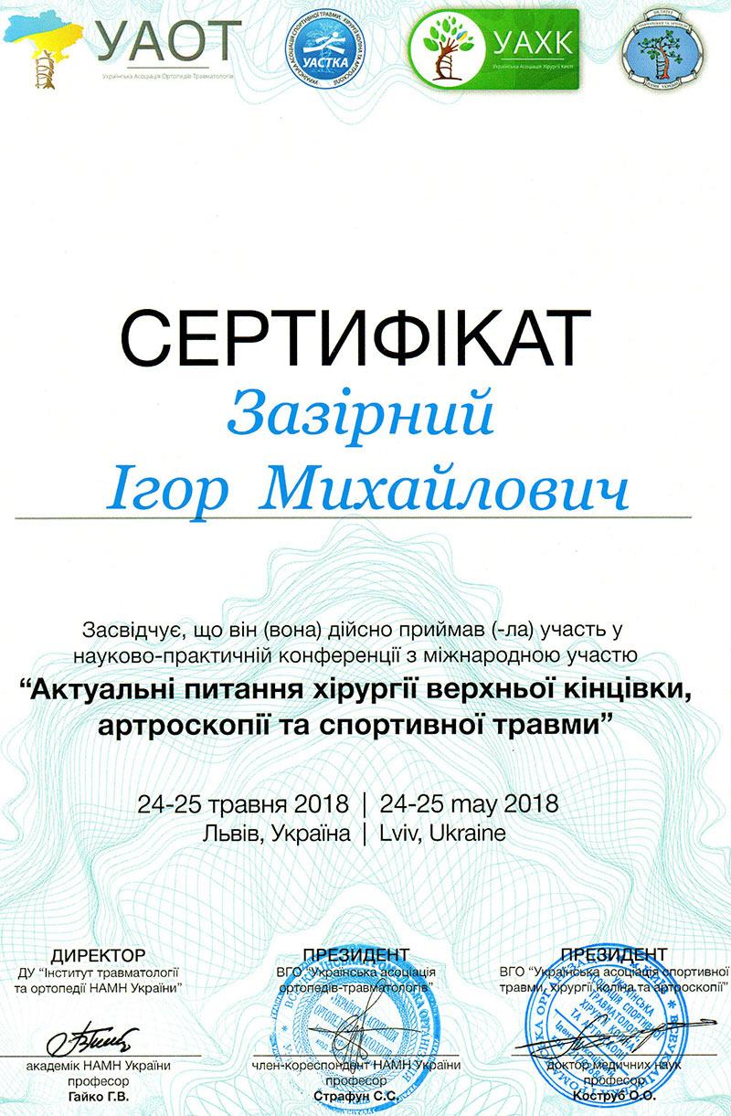 Сертифікаь з науково-практичної конференції у Львові
