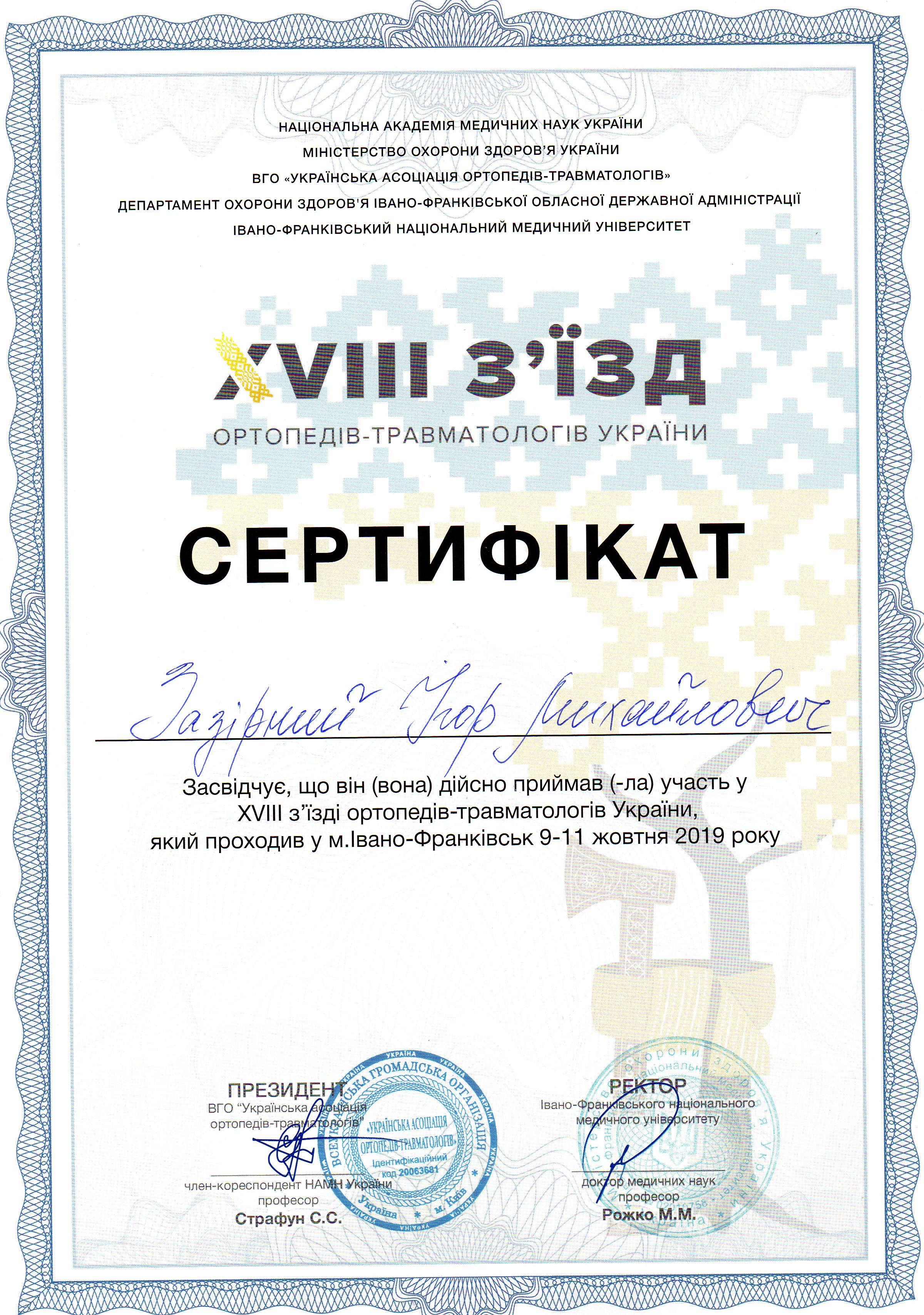 Диплом участника и лектора на 18 съезде ортопедов-травматологов Украины, октябрь 2019